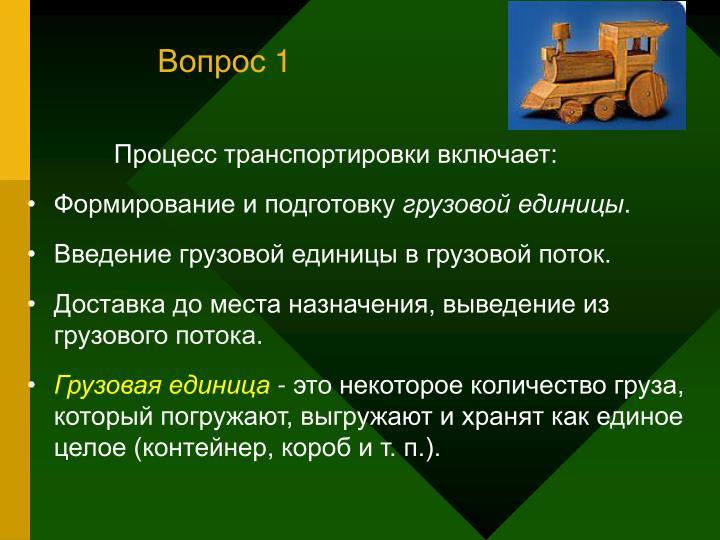 Процесс транспортировки включает: