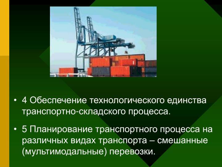 4 Обеспечение технологического единства транспортно-складского процесса.