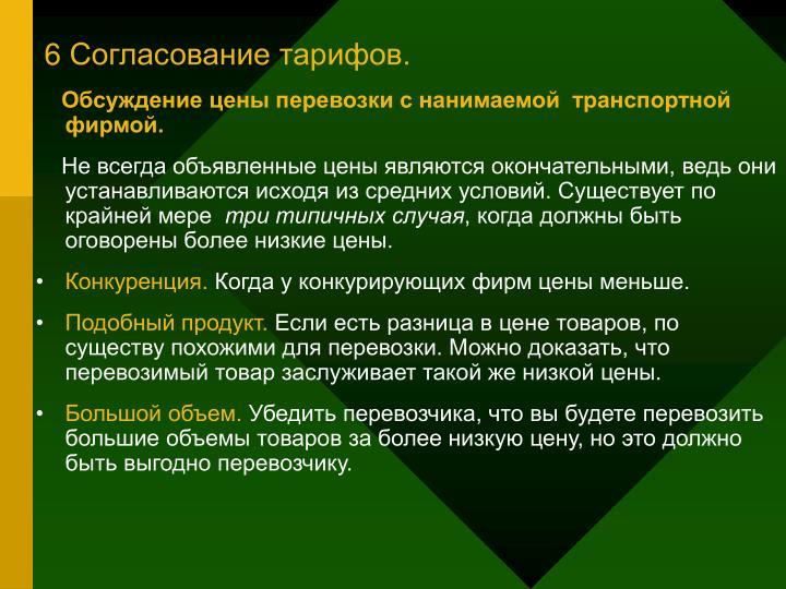 6 Согласование тарифов.