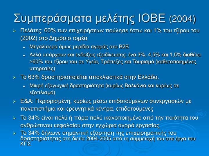 Συμπεράσματα μελέτης ΙΟΒΕ