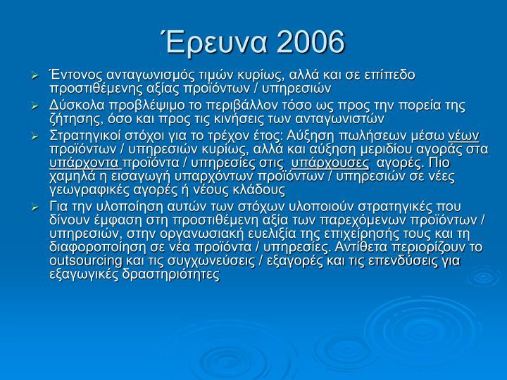 Έρευνα 2006