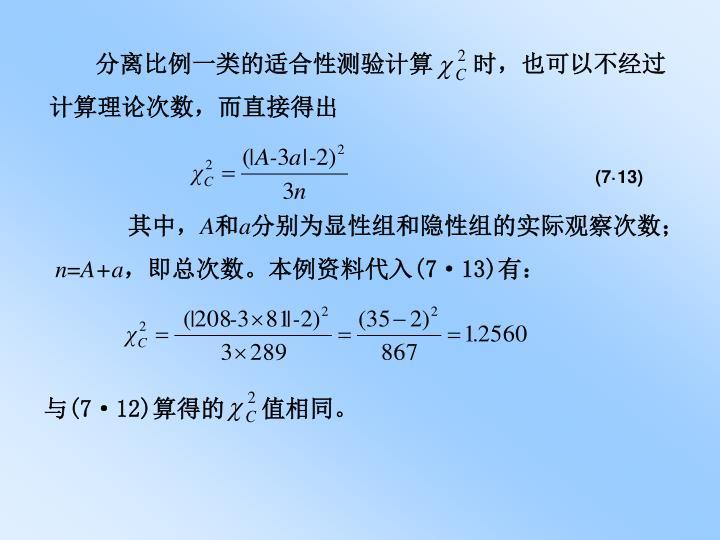 分离比例一类的适合性测验计算      时,也可以不经过计算理论次数,而直接得出