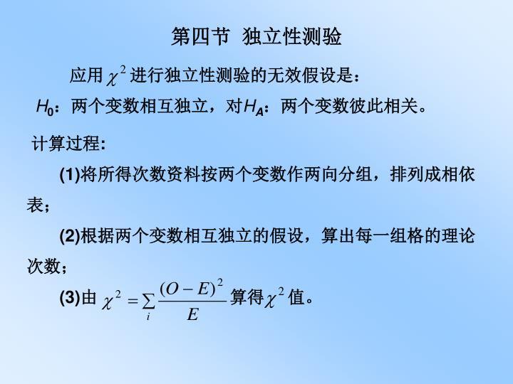 第四节  独立性测验