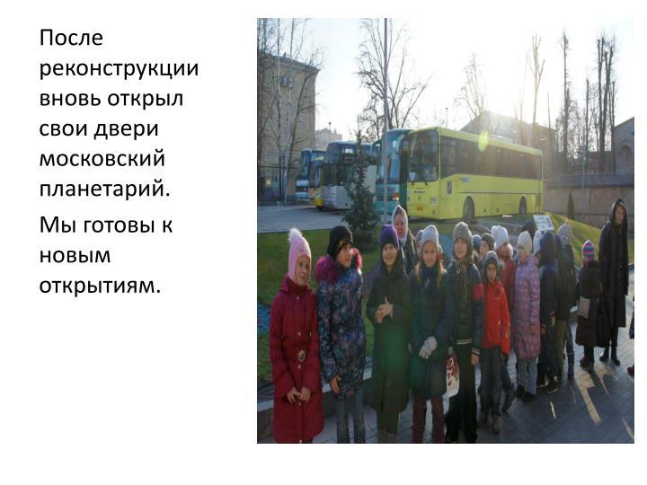 После реконструкции вновь открыл свои двери московски...