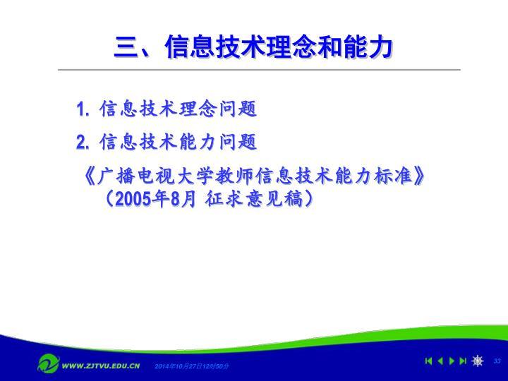 三、信息技术理念和能力
