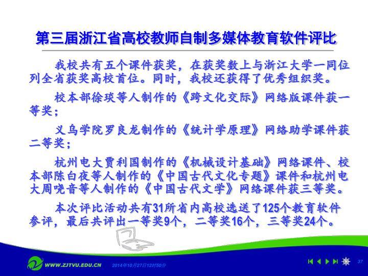 第三届浙江省高校教师自制多媒体教育软件评比