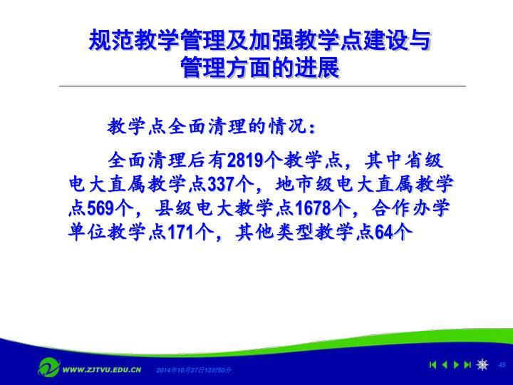 规范教学管理及加强教学点建设与