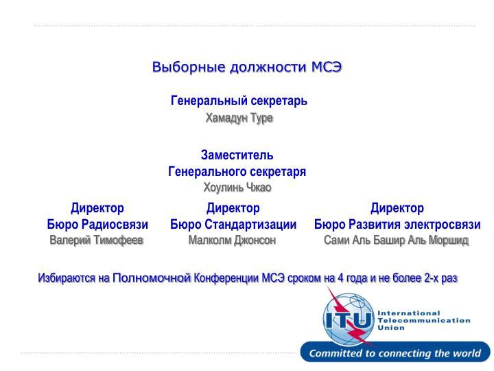 Выборные должности МСЭ