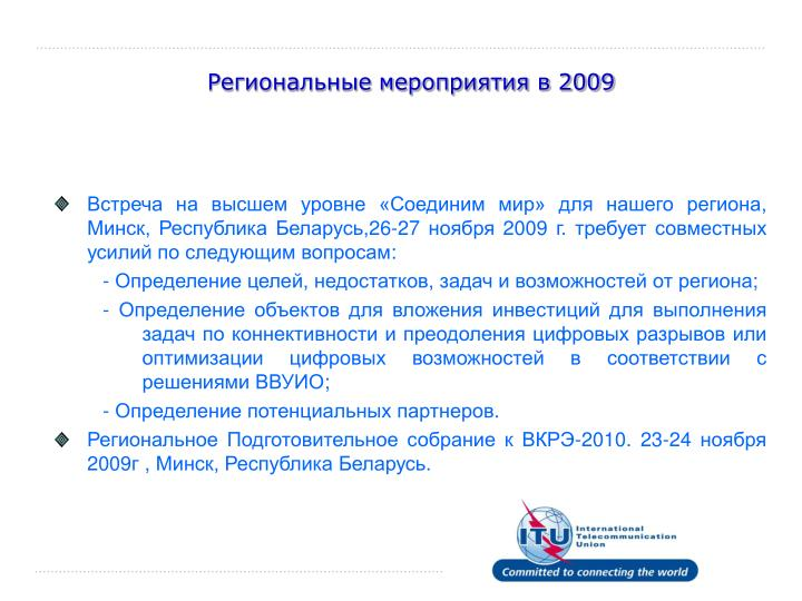 Региональные мероприятия в 2009