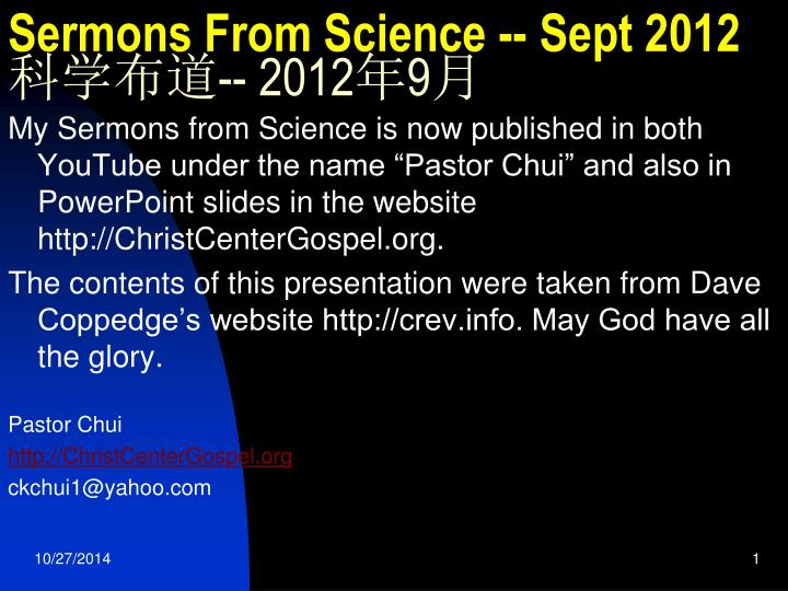 sermons from science sept 2012 2012 9 n.