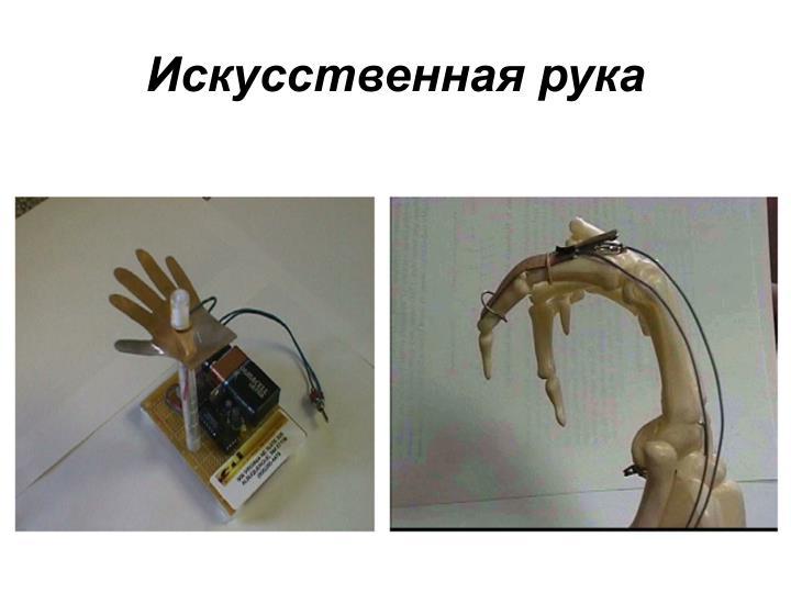 Искусственная рука