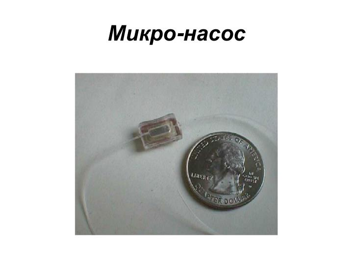 Микро-насос