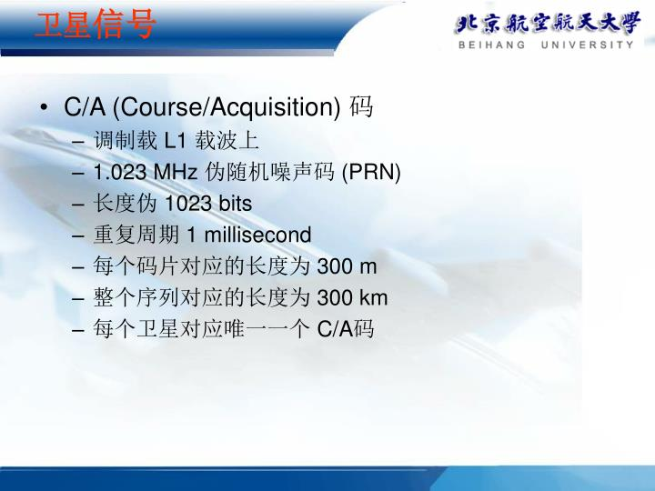 C/A (Course/Acquisition)