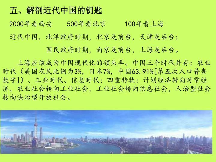五、解剖近代中国的钥匙