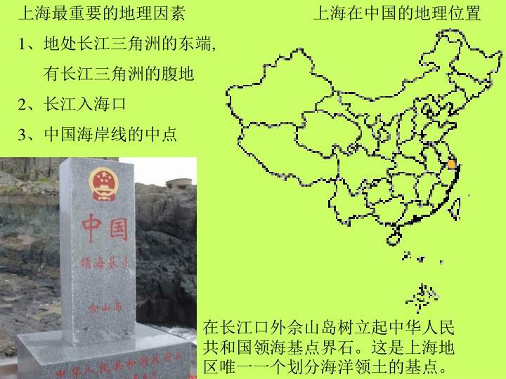 上海最重要的地理因素