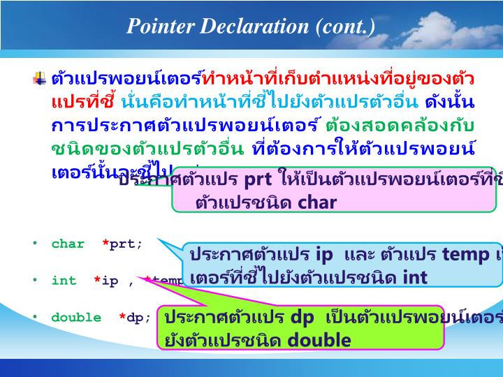 Pointer Declaration (cont.)