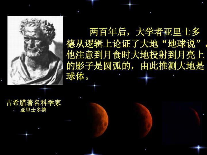 """两百年后,大学者亚里士多德从逻辑上论证了大地""""地球说"""",他注意到月食时大地投射到月亮上的影子是圆弧的,由此推测大地是球体。"""