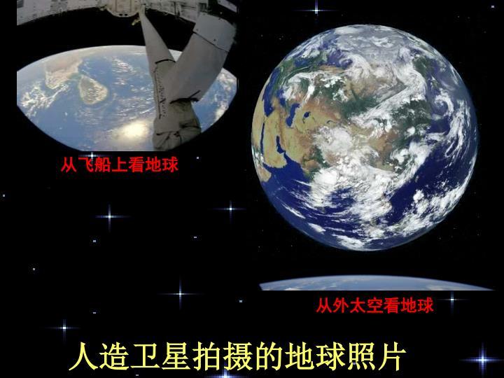 从外太空看地球