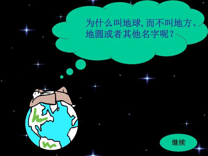 为什么叫地球