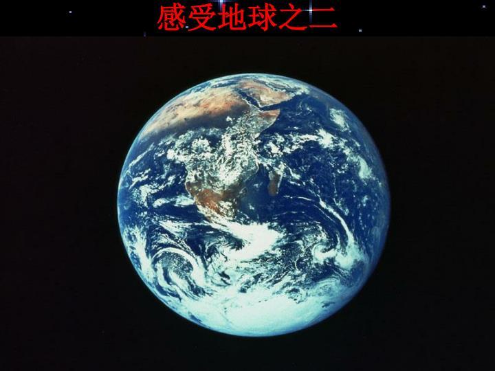 感受地球之二