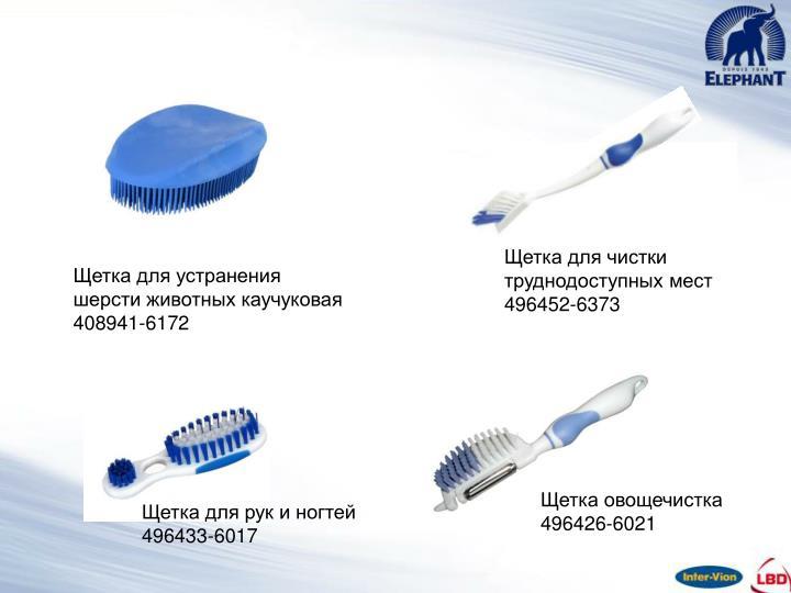 Щетка для чистки труднодоступных мест  496452-6373