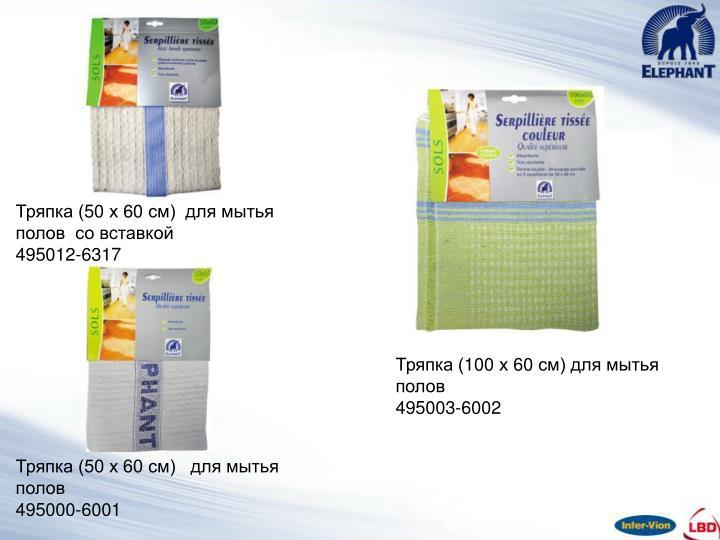 Тряпка (50 х 60 см)  для мытья полов  со вставкой                        495012-6317