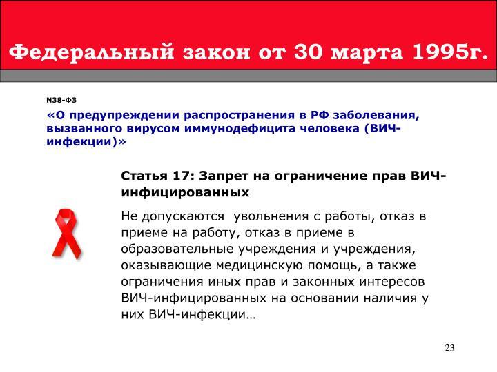 Федеральный закон от 30 марта 1995г.