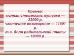 22000 11601 10399