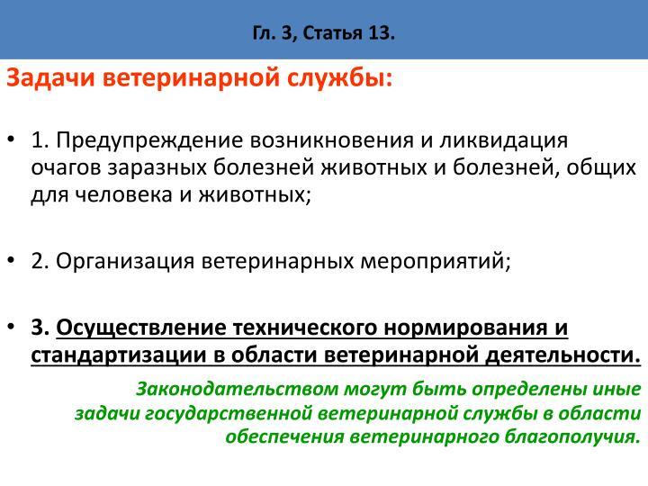 Гл. 3, Статья 13.