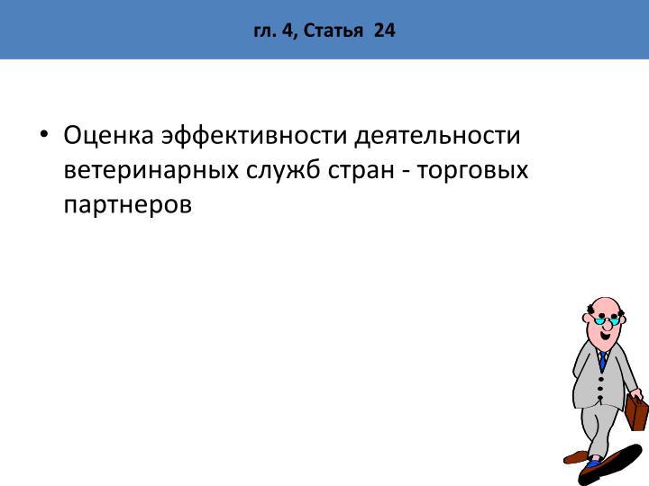гл. 4, Статья  24