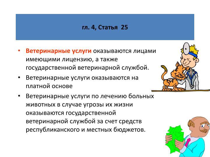 гл. 4, Статья  25