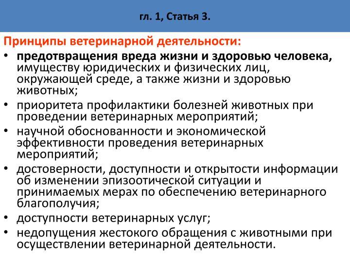 гл. 1, Статья 3.