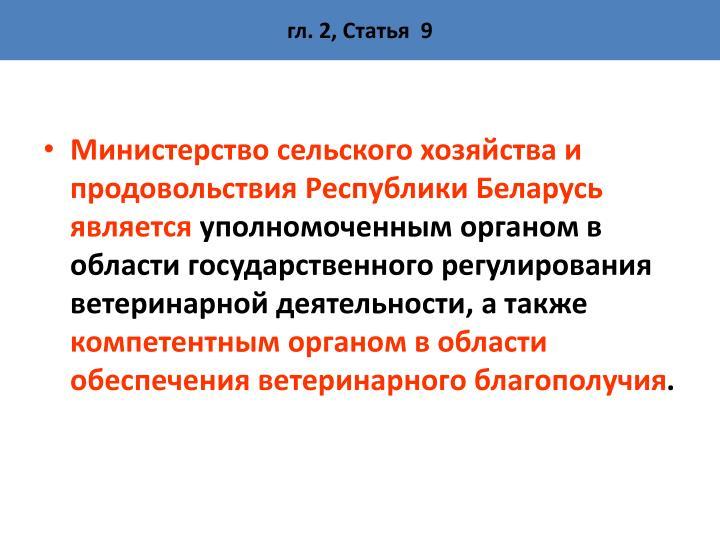 гл. 2, Статья  9