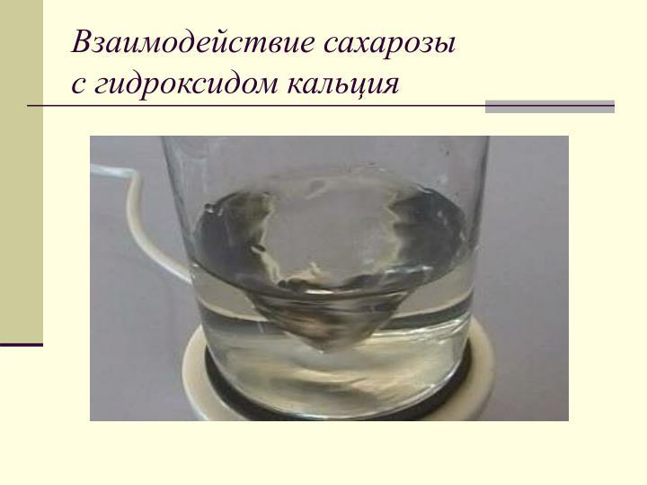 Взаимодействие сахарозы