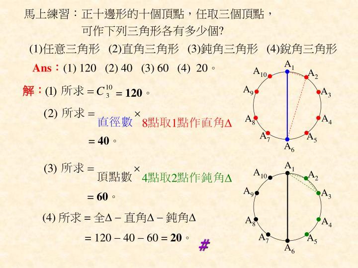 馬上練習:正十邊形的十個頂點,任取三個頂點,