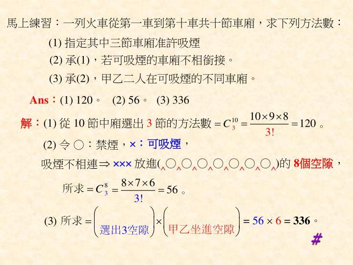 馬上練習:一列火車從第一車到第十車共十節車廂,求下列方法數: