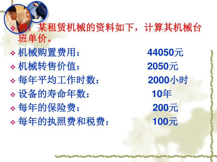 例:某租赁机械的资料如下,计算其机械台班单价。