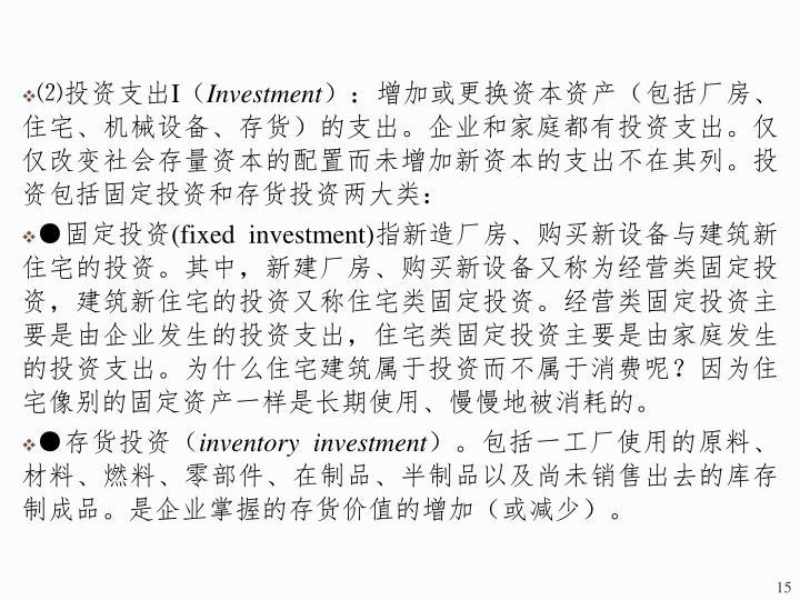 ⑵投资支出
