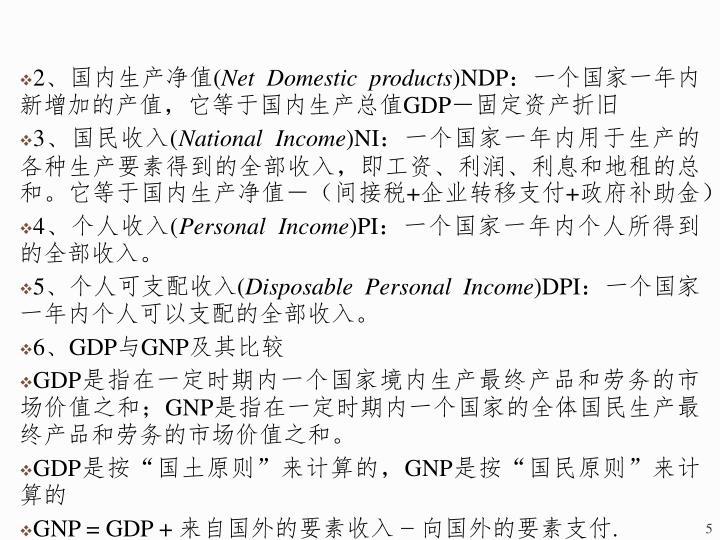 2、国内生产净值(