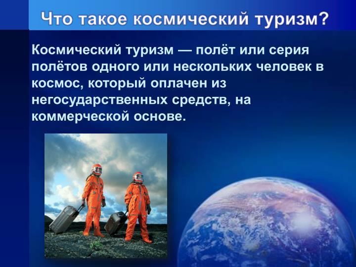 Что такое космический туризм?