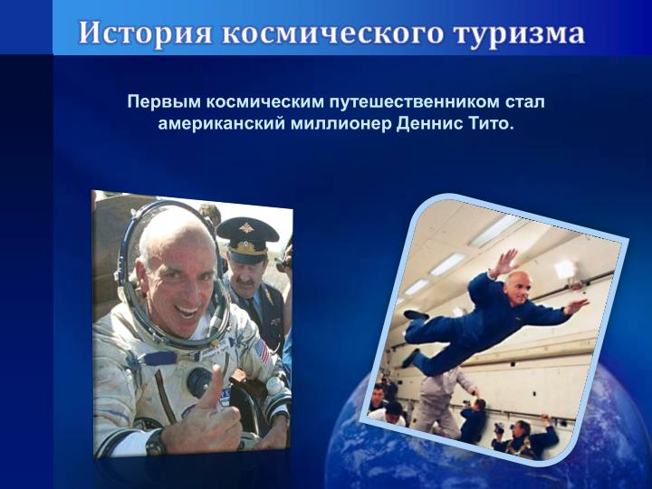 История космического туризма