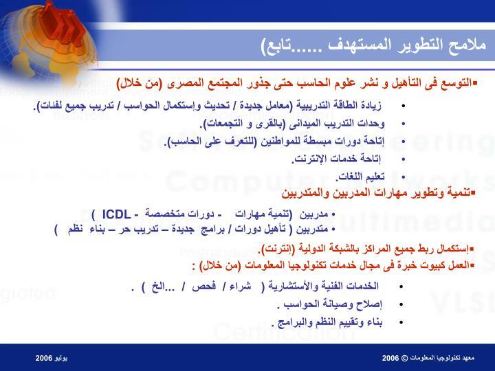 ملامح التطوير المستهدف ......تابع)