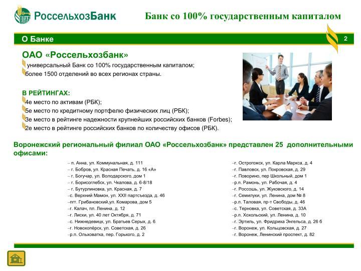 Банк со 100% государственным капиталом