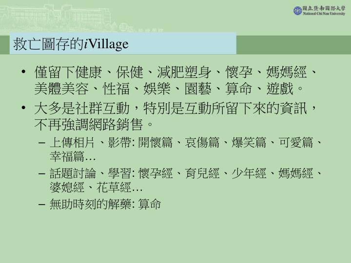 I village1