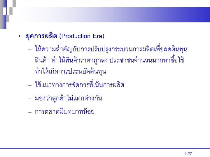 ยุคการผลิต (Production Era)