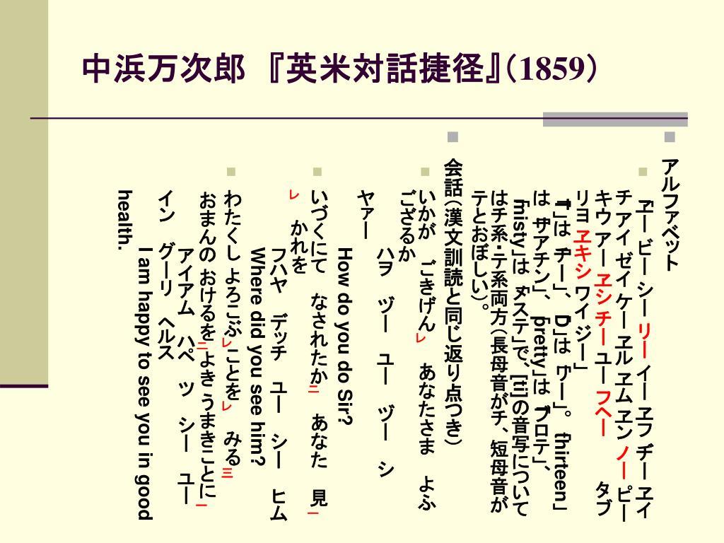 通訳の歴史(2) - PowerPoint PPT Presentation