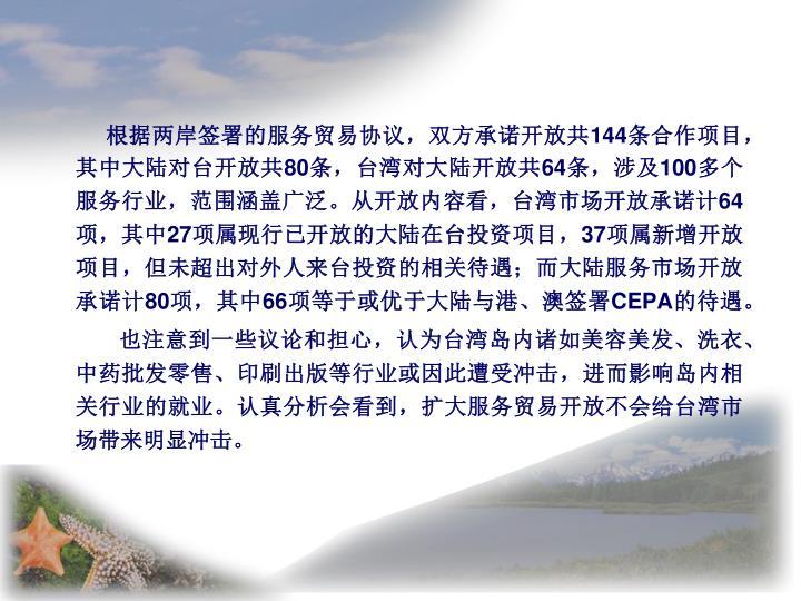 根据两岸签署的服务贸易协议,双方承诺开放共