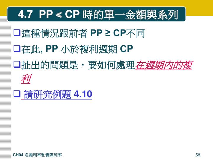 4.7  PP < CP