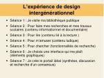 l exp rience de design interg n rationnel1