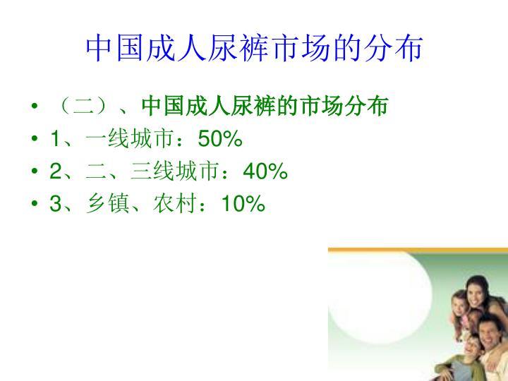 中国成人尿裤市场的分布